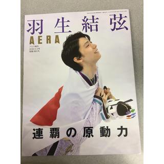 アサヒシンブンシュッパン(朝日新聞出版)の羽生結弦 AERA増刊  ⭐️新品⭐️(趣味/スポーツ)