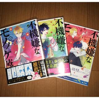 スクウェアエニックス(SQUARE ENIX)の不機嫌なモノノケ庵  1〜3巻セット(青年漫画)