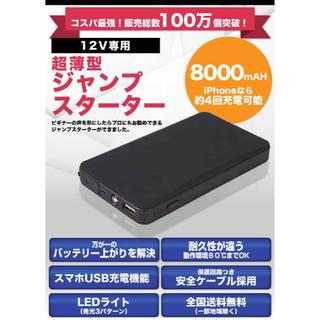 【新品】ジャンプスターター 12V  モバイルバッテリー 8000mAh(メンテナンス用品)