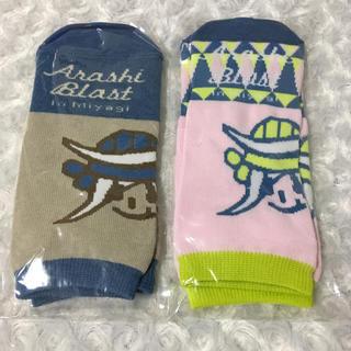 アラシ(嵐)の【未使用2点】嵐 ARASHI BLAST in Miyagi 靴下 セット ②(アイドルグッズ)