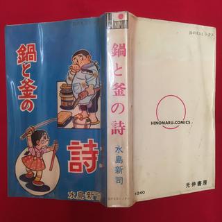 鍋と釜の詩   水島新司作(少年漫画)