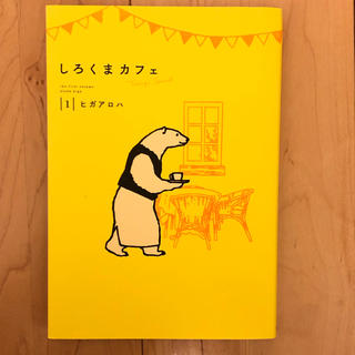 しろくまカフェToday's Special 1(その他)
