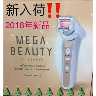 新入荷‼️ ナリス 2018年新品  メガビューティー 美顔器  未使用