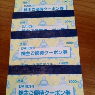 4000円相当 第一交通産業 株主優待(その他)
