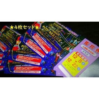 ★ポップサーカス 富士公演 鑑賞券 入場券 (自由席) 4枚セット ★(サーカス)