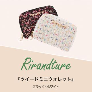 リランドチュール(Rirandture)のリラ♡ ノベルティミニウォレット(財布)