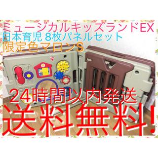 ニホンイクジ(日本育児)の限定 ミュージカルキッズランドEX マロン S 8枚パネル 送料無料☆(ベビーサークル)