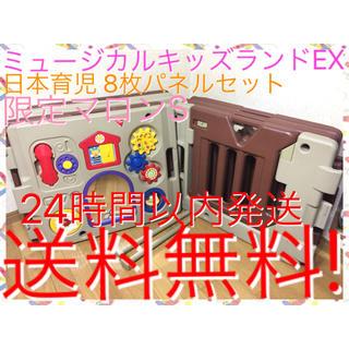 ニホンイクジ(日本育児)の限定カラー ミュージカルキッズランドEX マロン S 8枚パネル 送料無料☆(ベビーサークル)