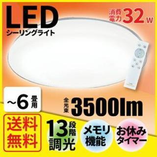 シーリングライト LED 調光 昼白色(ビームテックCL-YD6P)(天井照明)