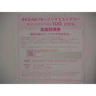 エーケービーフォーティーエイト(AKB48)の5枚セット AKB48リクエストアワー2019楽曲投票券 NO WAY MAN(女性タレント)