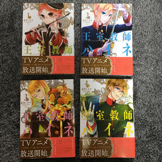 王室教師ハイネ 1〜4巻 赤井ヒガサ 本 漫画 単行本 雑貨 グッズ 日用品(女性漫画)