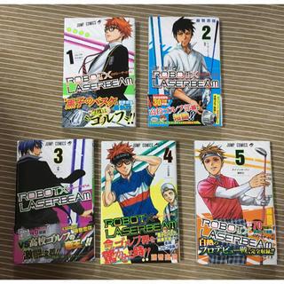 ROBOT×LASERBEAM 1〜5巻 セット売り 雑貨 グッズ 日用品(少年漫画)
