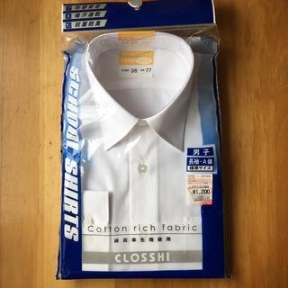 シマムラ(しまむら)の【新品未使用】スクール カッターシャツ 学童用 160(ドレス/フォーマル)
