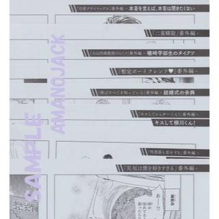 ペーパー「バースデーフェア2018」Bコース 二宮悦巳 他(BL)