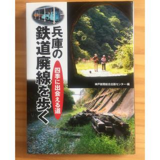 兵庫の鉄道廃線を歩く〜四季に出会える道〜(鉄道)