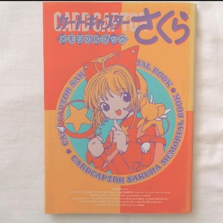カードキャプターさくらメモリアルブック(イラスト集/原画集)