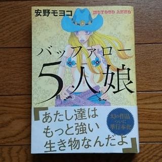 【マンガ】バッファロー5人娘  安野モヨコ(女性漫画)