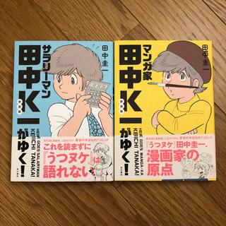 田中圭一漫画(青年漫画)