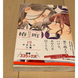 シュウエイシャ(集英社)の【送料無料】椿町ロンリープラネット 12巻(少女漫画)