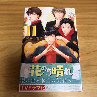 シュウエイシャ(集英社)の即購入OK 花のち晴れ 11 神尾葉子 マンガ コミックス(少女漫画)