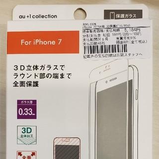 iPhone7用3Dガラスフィルム/ホワイト(保護フィルム)