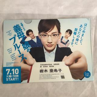 綾瀬はるか クリアファイル(女性タレント)