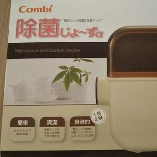 コンビ(combi)のcombi 電子レンジ除菌、保管ケース(哺乳ビン用消毒/衛生ケース)