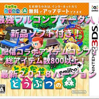 ニンテンドー3DS(ニンテンドー3DS)の3ds ソフト どうぶつの森 とび森 とびもり(携帯用ゲームソフト)
