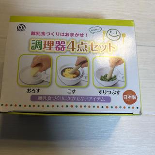 離乳食 調理器 4点セット(離乳食調理器具)