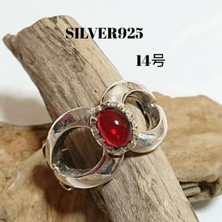 2950 SILVER925 天然石ガーネットリング14号 レトロ アンティーク(リング(指輪))