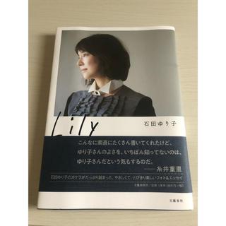 ブンゲイシュンジュウ(文藝春秋)の美品 Lily 石田ゆり子(女性タレント)