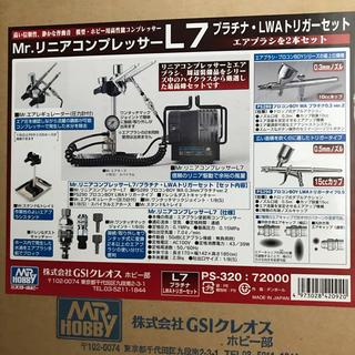 GSIクレオス Mr.リニアコンプレッサー L7(模型製作用品)