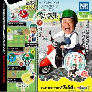 Takara Tomy - 出川哲朗の充電させてもらえませんか? ヤバイよヤバイよコレクション 全5種