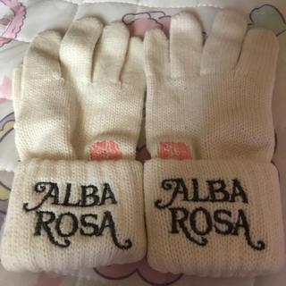 アルバローザ 手袋