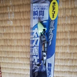 太刀魚てんや(太刀魚ゲッター)+ケミホタル(ルアー用品)