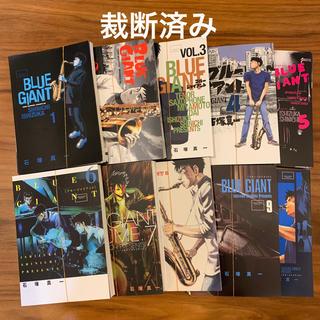 【裁断済】BLUE GIANT 全巻セット【裁断済】(全巻セット)