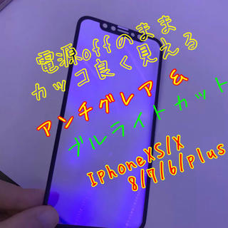 IPhoneXS 強化ガラスフィルム ブルライトカット &つや消し(保護フィルム)
