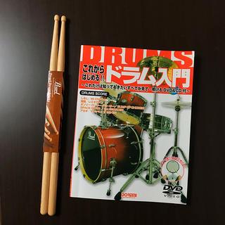 初心者ドラム入門 教則本DVD&CD付 & Pearlスティック (その他)