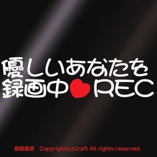 優しいあなたを録画中♥REC/ステッカー(車外アクセサリ)