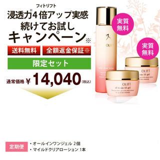 シセイドウ(SHISEIDO (資生堂))の【新品】フィトリフト ジェル ローション(オールインワン化粧品)
