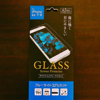 アイフォーン(iPhone)のiPhone 6s/7/8強化ガラスフィルム(保護フィルム)