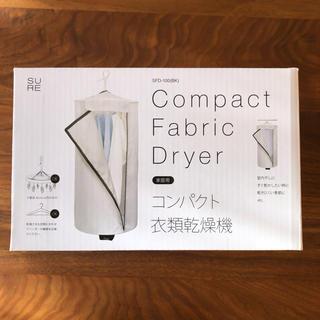 コンパクト衣類乾燥機