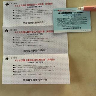 南海電鉄株主優待カード ➕ みさき公園入園料50%割引現在価値(その他)