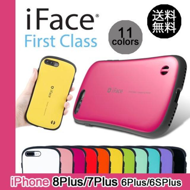 hermes iphone8plus カバー 海外 | iFace iPhone First Class PASTEL Classの通販 by 菜穂美@プロフ要重要|ラクマ