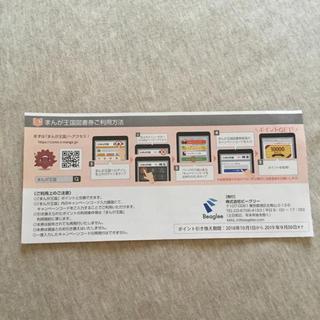 ビーグリー 株主優待(漫画雑誌)