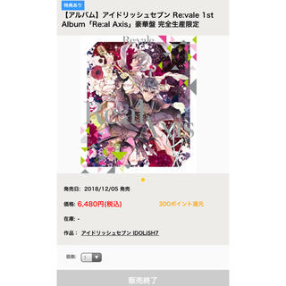 Re:vale 1stアルバム Re:al axis 豪華盤 完全生産限定盤(アニメ)