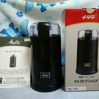 コーヒーミル  セレクトグラインド MJ-518 (電動式コーヒーミル)