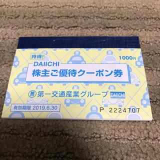 第一交通 株主優待 クーポン券(その他)