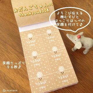 ☆New☆幸せ届ける☆おだんごちゃんのthankyouBOOK96☆(カード/レター/ラッピング)