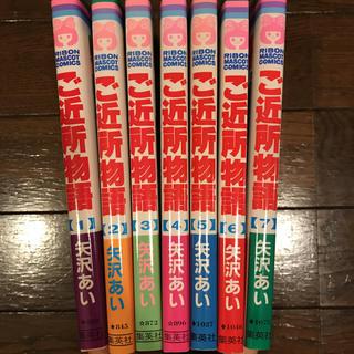 シュウエイシャ(集英社)のご近所物語 全巻 1〜7巻(全巻セット)